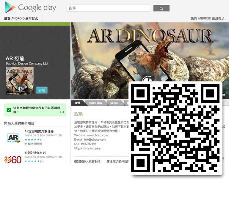 AR DINOSAUR Googleplay