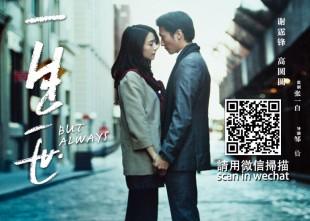 電影一生一世微信營銷宣傳